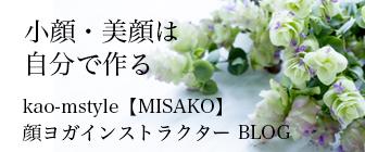小顔・美顔は自分で作る kao-mstyle【MISAKO】顔ヨガインストラクターのBLOG