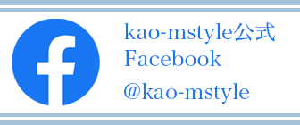 kao-mstyle 公式 Facebook