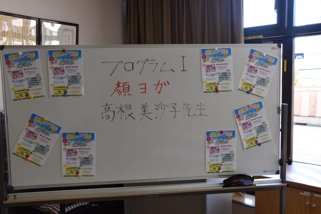 kaoyoga misako